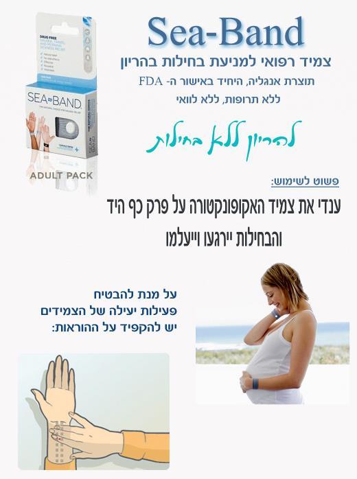 צמידים למניעת  בחילה בהריון