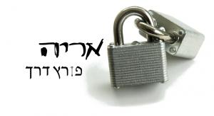 מנעולן מקצועי וזול בתל אביב והמרכז