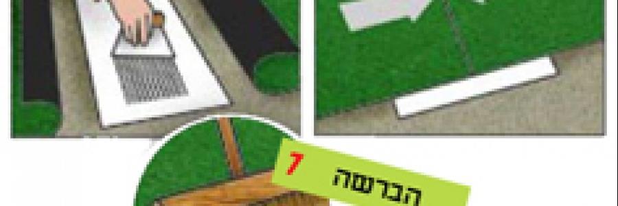 איך מחברים בין יריעות של דשא סינטטי