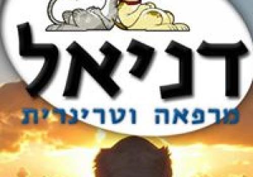 דניאל- מרפאה וטרינרית