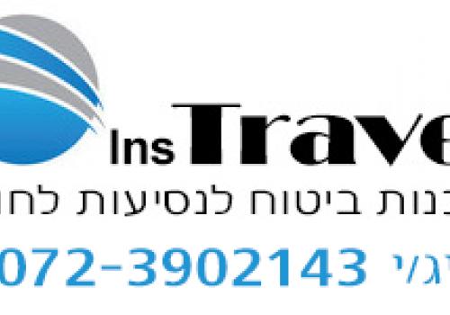ביטוח נסיעות לחול