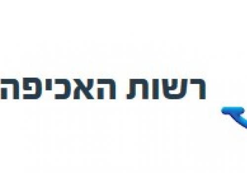 הוצאה לפועל תל אביב - שעות פתיחה | טלפון (מעודכן 2018)