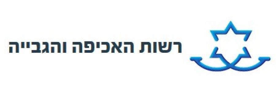 הוצאה לפועל תל אביב – שעות פתיחה | טלפון (מעודכן 2018)