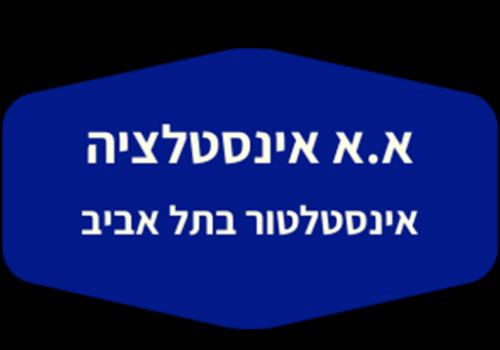 א.א אינסטלציה - אינסטלטור בתל אביב