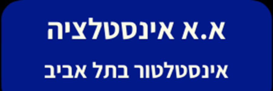 א.א אינסטלציה – אינסטלטור בתל אביב